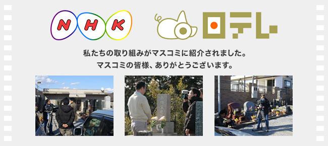NHK 日テレ 私たちの取り組みがマスコミに紹介されました。マスコミの皆様、ありがとうございます。