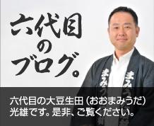 六代目のブログ。 六代目の大豆生田(おおまみうだ)光雄です。是非、ご覧ください。