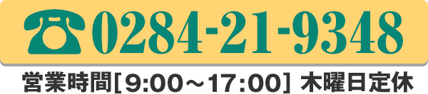 tel:0284-21-9348(営業時間 9:00~17:00 木曜定休)