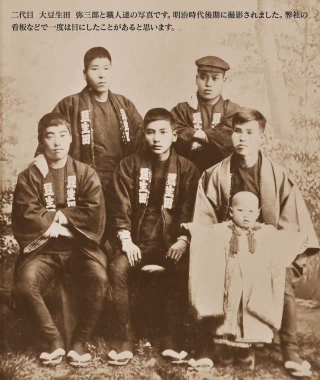 二代目 大豆生田 弥三郎と職人達の写真です。明治時代後期に撮影されました。弊社の看板などで一度は目にしたことがあると思います。