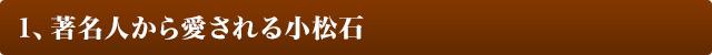 1、著名人から愛される小松石