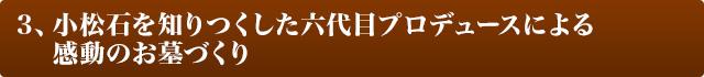 3、小松石を知りつくした六代目プロデュースによる感動のお墓づくり